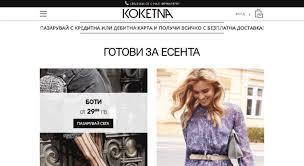 koketna bg access koketna bg онлайн магазин за дамски дрехи кокетна