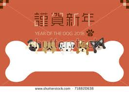 new year s card japanese new years card 2018 in stock vector 718820638