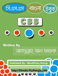css tutorial beginners pdf free download css bangla tutorial ebook specially for web designers bangla pdf