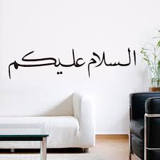 islamic muslim arabic culture art wall sticker moslem words mosque