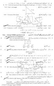 lahore board 9th class past papers mathematics 2017 pakstudy library