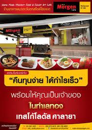franchise cuisine ez s sausage อ ซ ส ไส กรอก ไส กรอกเยอรม น ไส กรอกเยอรม นพร เม ยม