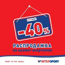 intersport makedonija home facebook