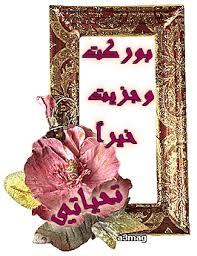أسماء وصفات الرسول كما جاء في القرآن