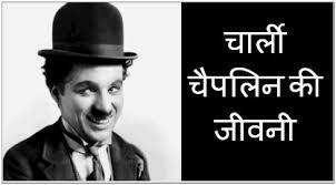 charlie chaplin biography in hindi च र ल च पल न