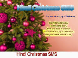 latest christmas sms free text messages quotes in hindi sms