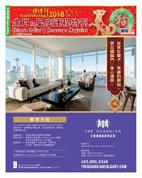 bureau des objets trouv駸 2018 calgary zodiac horoscope by sing tao vancouver 星島日報