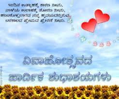 wedding wishes kannada kannada greeting cards