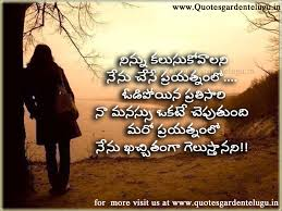True Love Images With Quotes by Best Telugu Heart Touching Love Quotes With Hd Images 652 Quotes