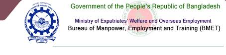 bureau of employment bureau of manpower employment and 2016