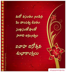 marriage greeting cards marriage day card 4 telugu greeting cards telugu wishes messages