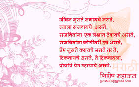 wedding quotes marathi simpdorletalk marathi prem kavita
