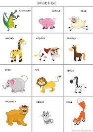 lesson about animals in russian russian blog com