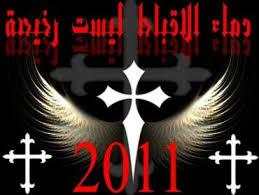 موسوعة فيديوهات اضطهاد وثورة الأقباط 2011 Images?q=tbn:ANd9GcTTxiCmapyWOXY2533JBKWq3eAuVXwtq7NP1Y6Ml77o_y1DMq84TA
