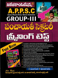 buy appsc group iii panchayat secretary screening test telugu