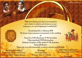 Special Invitation Cards Tamilnadu Wedding Invitation Wordings For Friends Matik For