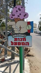 jewish thanksgiving jokes jewish humor central postcard from israel touring ben u0026 jerry u0027s