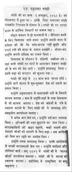 biography of mahatma gandhi summary gandhi essays mahatma gandhi essay indira gandhi essay help