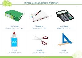 stationery flashcard free stationery flashcard templates