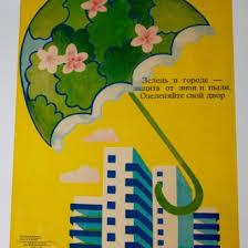 si e de r nion soviet gallery