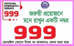 va national service desk bangladesh national help desk 999 telecom offer
