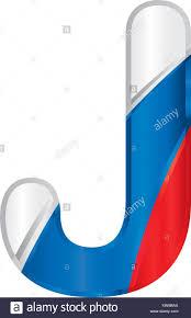 Colors Of Russian Flag J Logo Stock Photos U0026 J Logo Stock Images Alamy