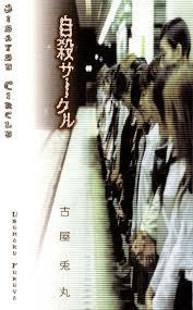 Jisatsu Circle (El club del suicido) (Oneshot) Images?q=tbn:ANd9GcTU9RLEdc56R4SgXaVZptROH2ZTYQ1rF790ruoUTh-_4JUUMwRHUxT3bfIqLQ