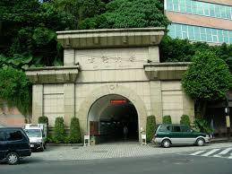 Shih Hsin University
