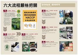 茶葉專家百年好茶 最新訊息 本公司通過iso22000及haccp國際食品安全