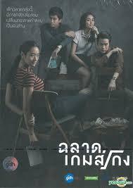 yesasia bad genius 2017 dvd thailand version dvd eisaya