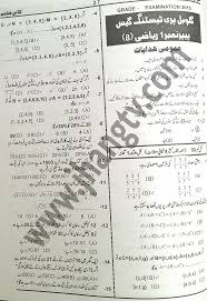 8th class math guess papers 2015 urdu medium pec jhang tv
