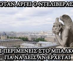 Greek Memes - 117 images about greek memes on we heart it see more about greek