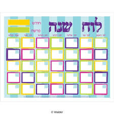 months of the hebrew calendar calendar hebrew walder education