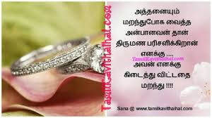 wedding quotes tamil marriage invitation in tamil kavithai chatterzoom