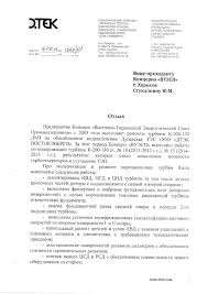 east ukrainian power union of industrialists