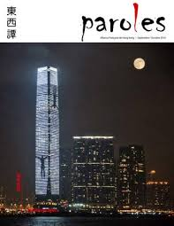 chambre particuli鑽e paroles 242 by alliance française de hong kong issuu