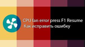 Cpu Over Temperature Error Press F1 To Resume Awesome Cpu Fan Error Press F1 To Resume Pictures Simple Resume