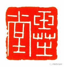 cuisiner le li钁re les 886 meilleures images du tableau seal 篆刻sur