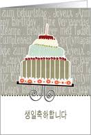 korean birthday cards from greeting card universe