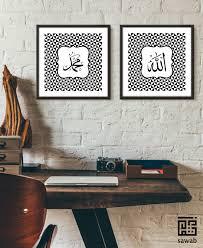 allah muhammad classy islamic print calligraphy set of 2
