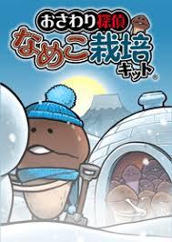 theme line winter mushroom garden winter line theme line store