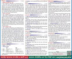 Join Our Facebook Page Bangladesh Navy Job Circular July 2017 Www Joinnavy Mil Bd