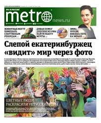 ufa russia 05 06 2016 readmetro archive of ekaterinburg russia