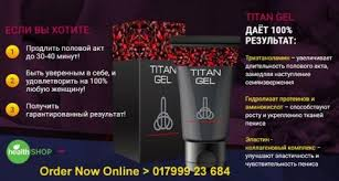 health shop bangladesh shopping online 01799923684 titan gel male