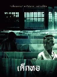 film hantu thailand subtitle indonesia dorm 2006 download film baru subtitle indonesia