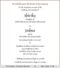 indian wedding invitation wordings f 05 jpg