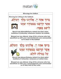 prefab sukkah 83 best sukkot images on israel high holidays and judaism