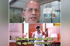 Tie Meme - e sreedharan excluded to tie some cows on dais memes tweets