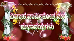 wedding wishes kannada happy wedding anniversary wishes in kannada marriage greetings