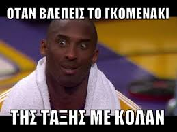 Greek Memes - nba memes greek edition home facebook